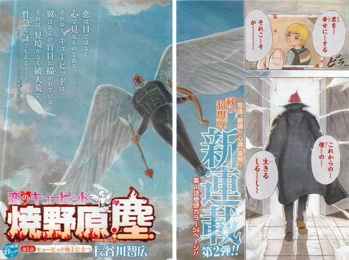 Koi no Cupid Yakeno Harajin 02